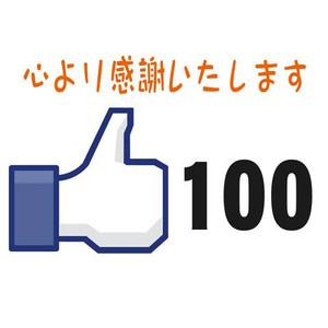 Facebook、100いいね!ありがとうございます。