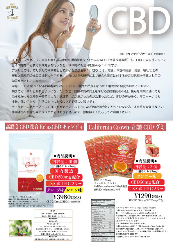 CBD_キャンディ・グミ説明menu.jpg
