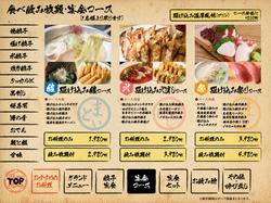 210120-甘味定食宴会_14-17_P16