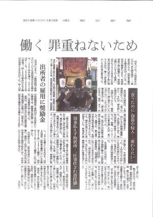 [メディア掲載] 朝日新聞社会面に駆け込み餃子のことが掲載されました。(1月12日)
