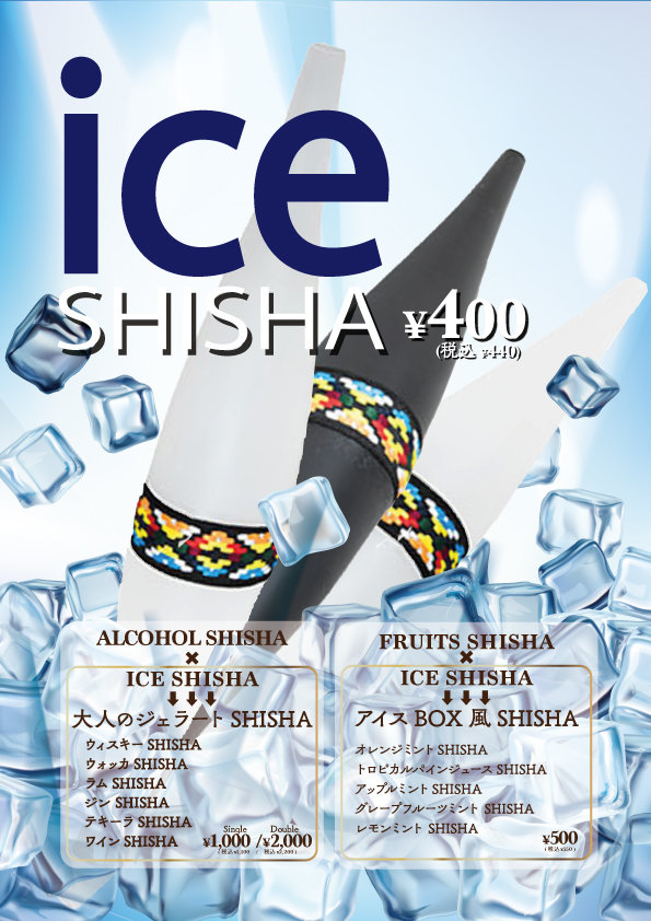 iceホースMENU (1).jpg