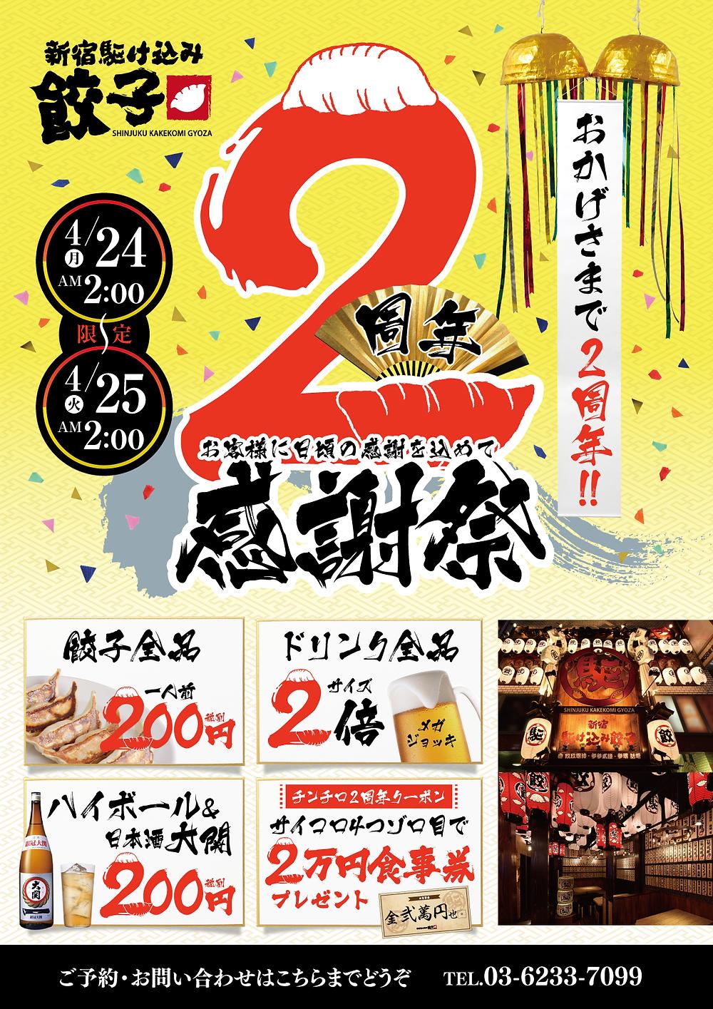 新宿駆け込み餃子・2周年感謝祭!