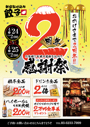 [お知らせ]2周年感謝祭開催!!(4月24日午前2時〜4月25日午前2時)