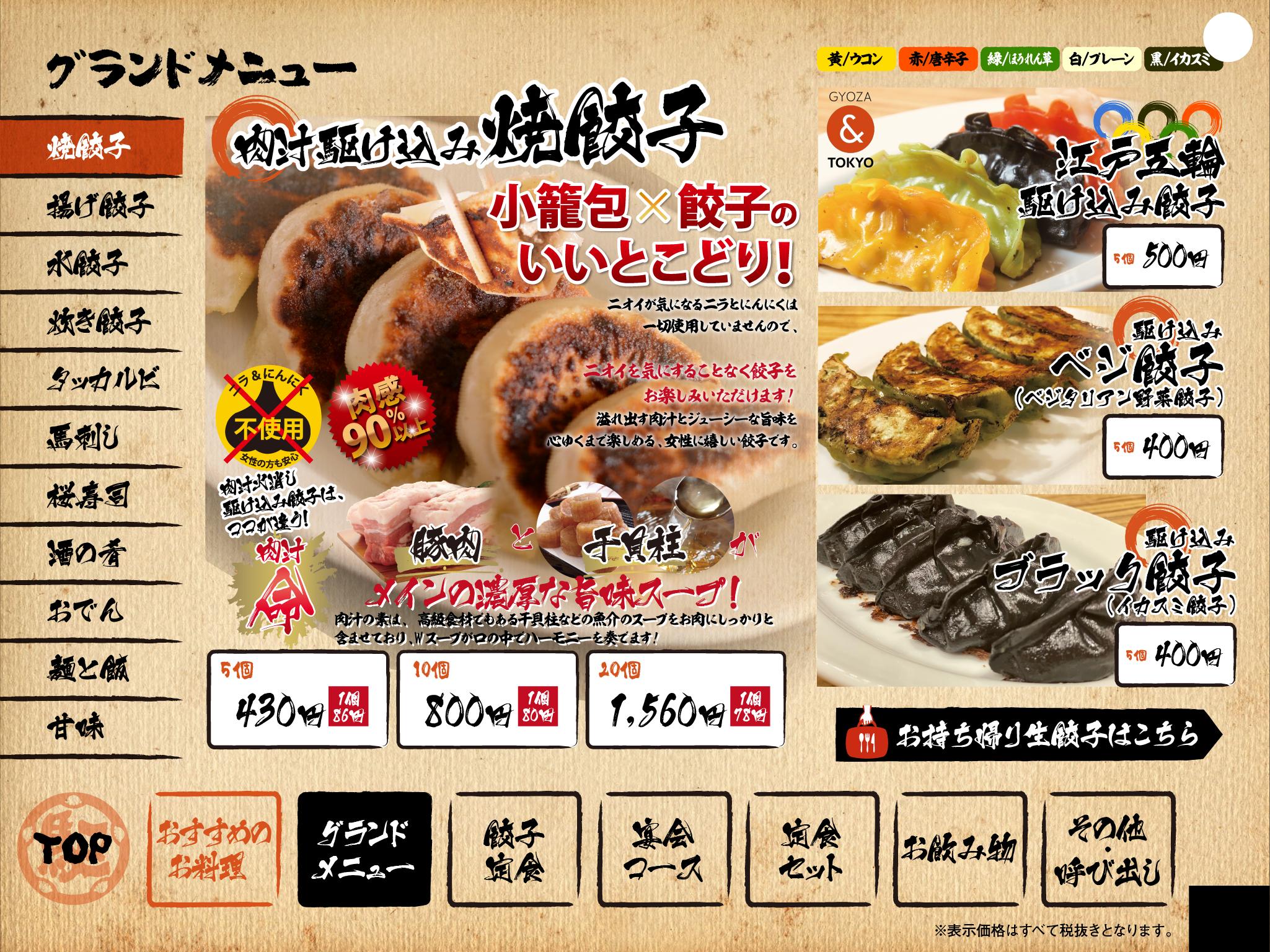 210121餃子menu_03-04_p3