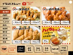 210121餃子menu_03-04_p4