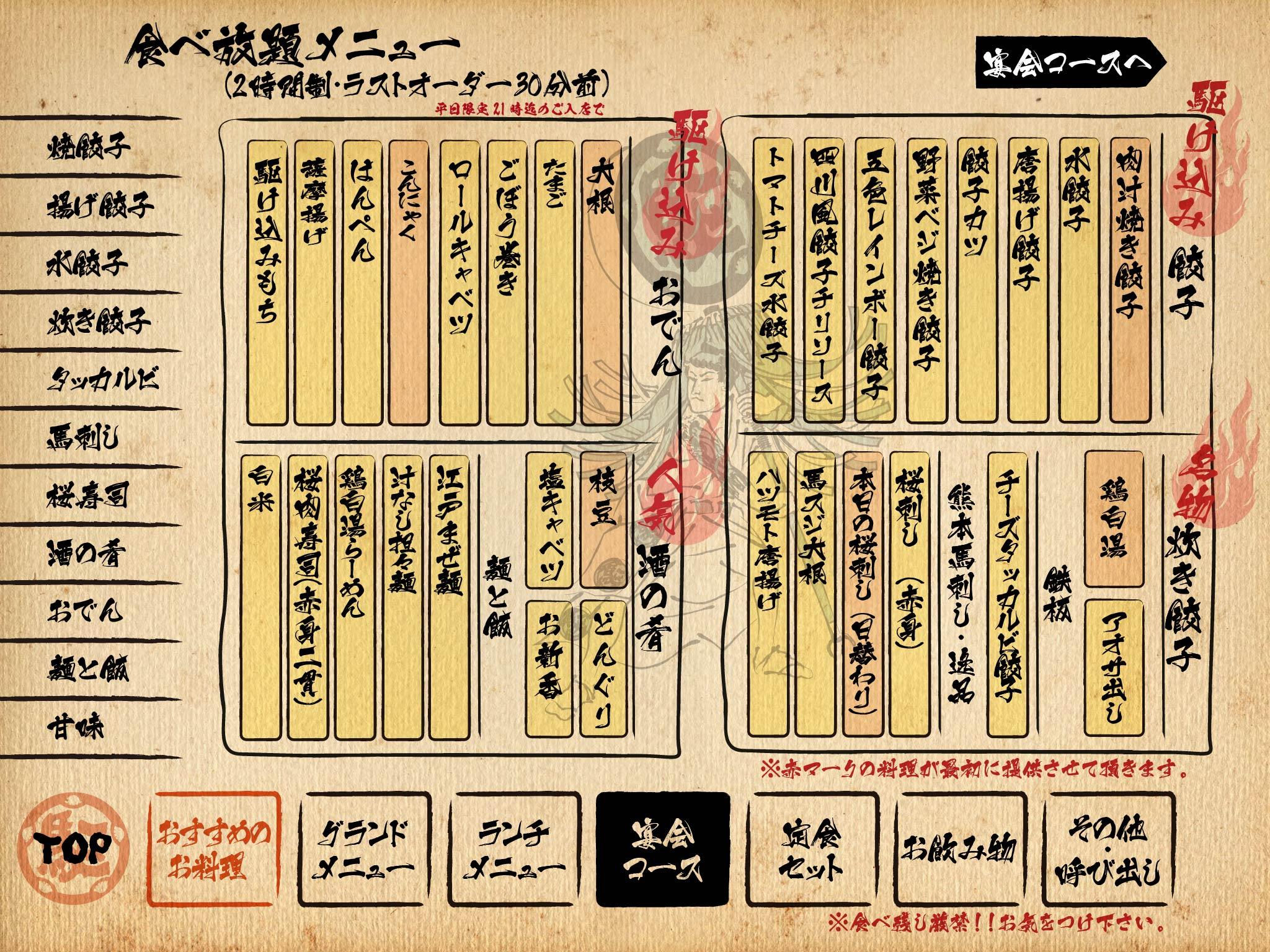 200921KBK-食べ放題-06