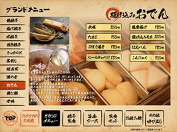200120_カクテキ変更JAP_10-13_P12