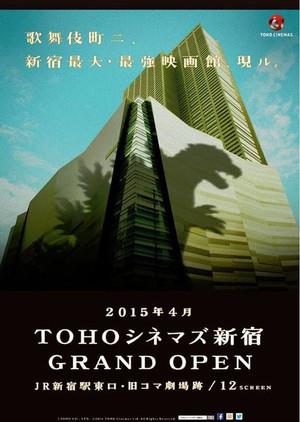 『TOHOシネマズ 新宿』応援します!!
