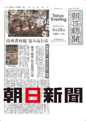 [メディア掲載] 朝日新聞にて駆け込み餃子がご紹介頂けました。