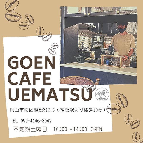 goencafe.jpg