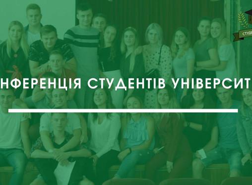 Конференція студентів Львівського торговельно-економічного університету