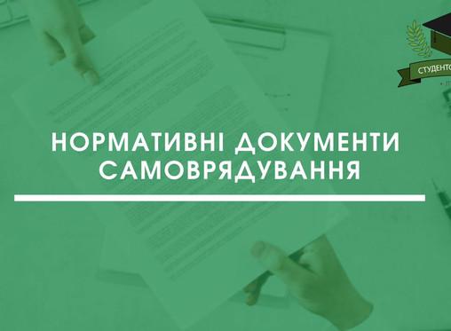 Нормативні документи самоврядування