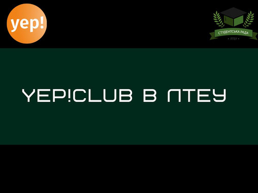 YEP!Club в ЛТЕУ