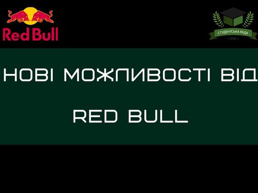 Red Bull та молодь