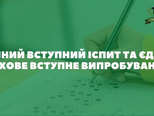 Єдиний вступний іспит (ЄВІ)та єдине фахове вступне випробування (ЄФВВ)