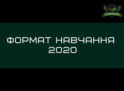 Формат навчання у 2020 році