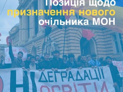 Позиція ГО «Українська асоціація студентів» щодо призначення Сергія Шкарлета очільником МОН