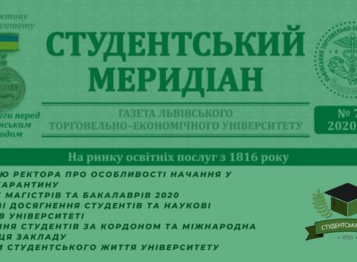 Студентський меридіан ЛТЕУ 2020