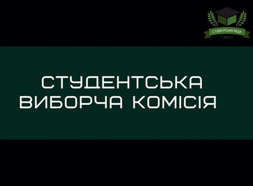 Студентська виборча комісія (СВК)