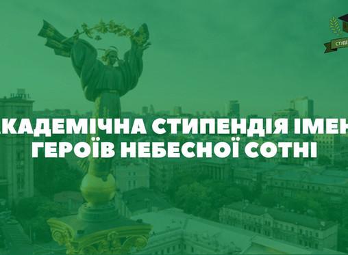Академічна стипендія імені Героїв Небесної Сотні