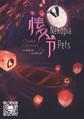 Happy Chinese Valentines 2020