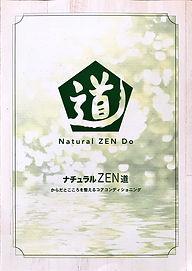 naturalZEN道.jpg