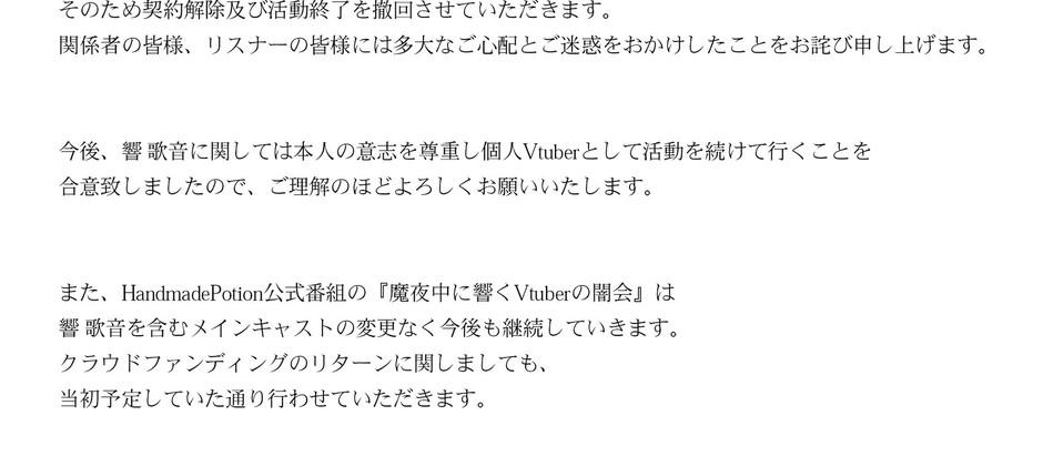 「響 歌音」復帰のお知らせ