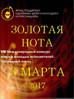 """Открылся прием заявок на """"Золотую ноту"""" 3 марта 2017 года."""