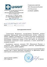 Благодарственное письмо ЦНИИТ от 29.12.2