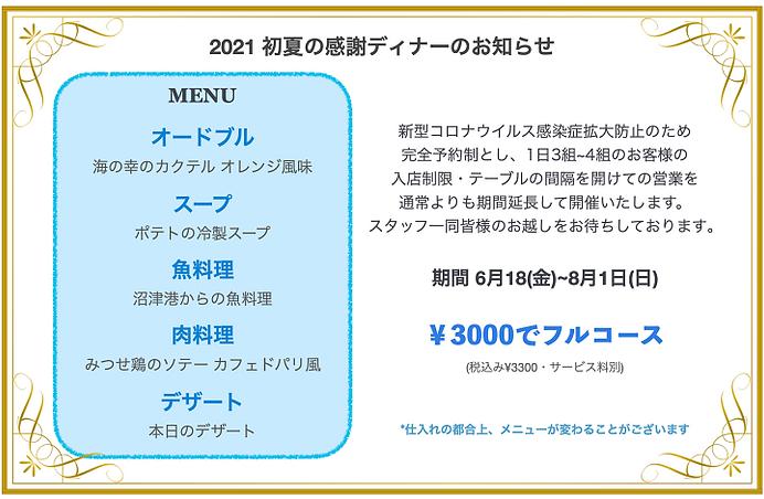 スクリーンショット 2021-06-09 19.25.32.png