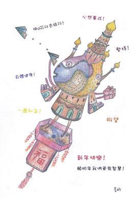 菜碎-新年快樂明信片  尺寸: 102mm x 152mm 售價:HKD 15