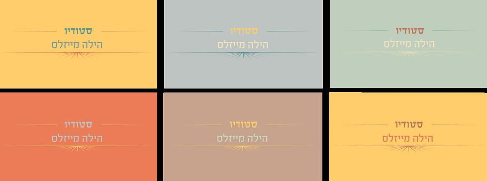 סטודיו הילה מייזלס הרצליה עיצוב גרפי