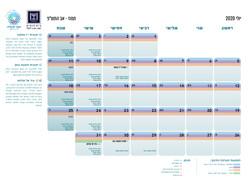 לוח שנה אקדמיה-23