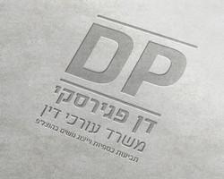 דן פגירסקי לוגו