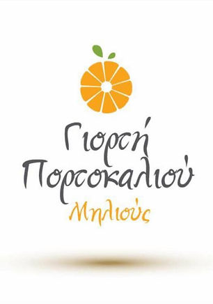 Orange Fetival