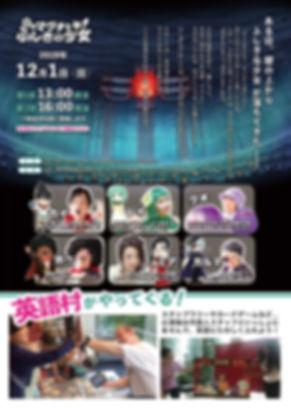 abeno_poster_ura2.jpg