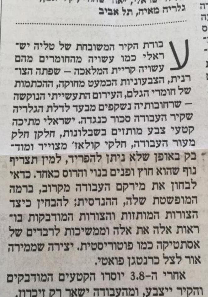 Uzi Tzur, Haaretz, Talia Israeli - Black Light