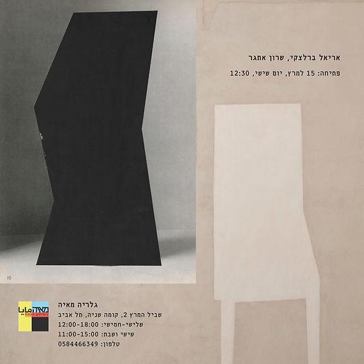 הזמנה לתערוכה(1).jpg