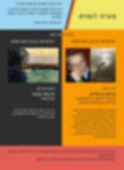 maya-lomedet-flyer3-fb.jpg