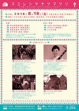 sumire_matsuri_2018_flyer_b.jpg