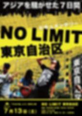 no_limit_w01.jpg