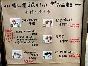 yukinoura_w01.jpg