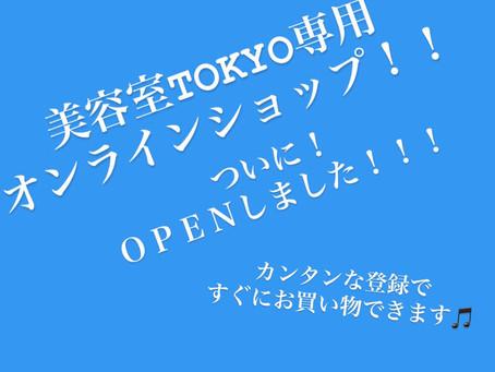 美容室TOKYO専用のオンラインショップOpen✨