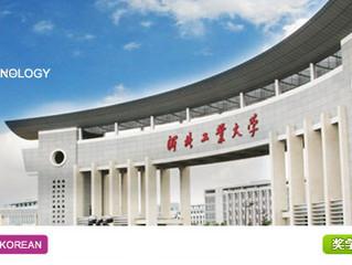 Postgraduate Students Scholarship at Hubei University of Technology in China