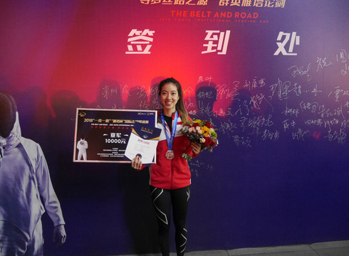 The Belt and Road 2018 Yanta Invitational Fencing Cup