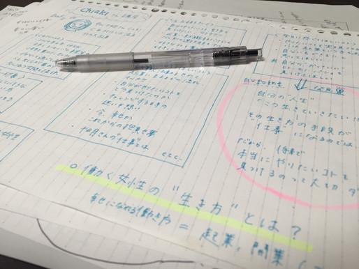 北九州の学生の新たな学び方!~大学を飛び出して地域で学ぶ場をつくる団体「idea+」って?~