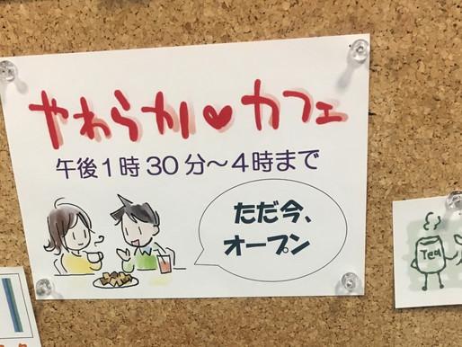 一人で悩まないで!北九州市ひきこもり地域支援センター「すてっぷ」