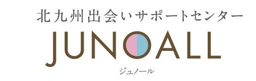 NPO法人 北九州出会いサポートセンター JUNOALL