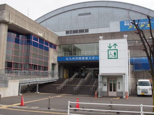 スポーツを通じた健康づくりと地域交流の場 ~北九州市障害者スポーツセンター「アレアス」~