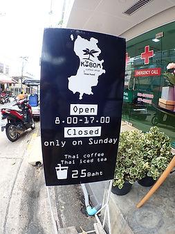 タピオカ タオ島グルメ レストラン バンズダイビングコタオ